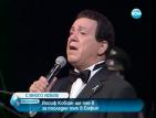 Йосиф Кобзон ще пее за последен път в София