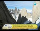 Български алпинисти покориха един от най-трудните върхове в Патагония