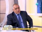 Борисов призна, че е действал популистки (ОБНОВЕНА)