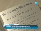 Енциклопедия Британика ще се разпространява само дигитално