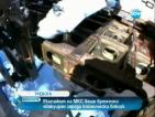 Екипажът на МКС беше временно евакуиран заради космически боклук