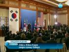 САЩ и Южна Корея заедно срещу Севера