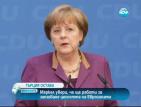 Меркел увери, че ще работи за запазване целостта на Еврозоната