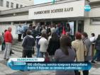 Трудовата борса в Бургас отваря 600 свободни места