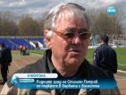 Първите треньори на Стилиян Петров: Той ще пребори рака!