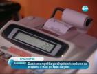Фирмите трябва да свържат касовите си апарати с НАП до края на деня