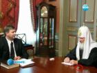 Руската патриаршия се извини за подправена снимка на патриарх Кирил