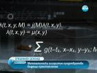 Математически алгоритъм предотвратява бъдещи престъпления