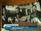 След 63 години: Панагюрище видя съкровището си (ОБНОВЕНА)