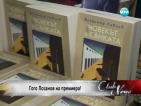 Владимир Левчев издаде четвъртия си роман