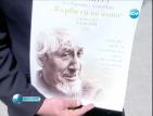 В София ще има паметник на Радой Ралин