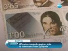 Юбилейна пощенска марка с лика на поетесата Петя Дубарова