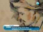 Картина на Сезан беше продадена за 19 милиона