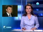 Алексей Петрова ще бъде задържан (ОБНОВЕНА)
