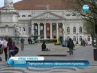 Португалия намали официалните празници
