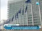 ЕК приканва гражданите да съдействат в планирането на политики