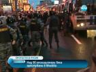 Над 50 опозиционери бяха арестувани в Москва