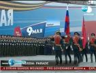 Русия отбеляза Деня на победата с пищен парад