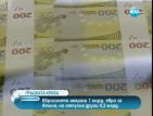 Еврозоната замрази 1 млрд. евро за Атина, но отпусна други 4,2 млрд.