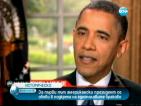 Обама обяви подкрепата си за еднополовите бракове
