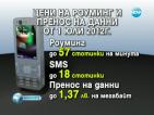 Сметките за мобилен телефон и интернет в ЕС намаляват
