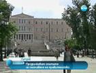 Продължават опитите за създаване на правителство в Гърция