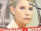Отложиха делото на Тимошенко за 26 юни