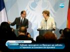 Оланд: Ще работя с Германия срещу кризата в Европа (ОБНОВЕНА)