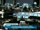Световните борси реагират нервно на икономическата ситуация в Гърция