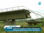 Подкопана основа на стълб е вероятната причина за рухването на моста над Струма