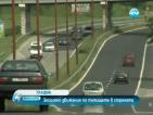 Засилено движение по пътищата в страната