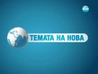 """В """"Темата на Нова"""": Историята на банатските българи в Румъния"""