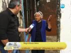 Самотна възрастна жена живее без покрив над главата си