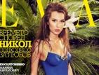 Никол Станкулова e перфектната дъщеря в новия брой на сп. ЕВА