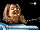 Любка Биаджони: Кажете ми, какъв е животът без любов?