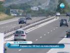 Вече законно: Караме със 140 км/ч на магистралата