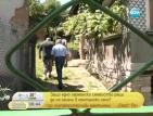 Германско семейство реши да се засели в монтанско село