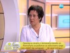 Антоанета Цонева: Последните протести са гняв срещу закони, написани за олигархията