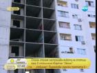 """Опасен строеж застрашава живота на стотици хора в """"Люлин"""""""