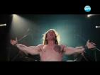 Рок до дупка и луди танци в премиерните филми тази седмица