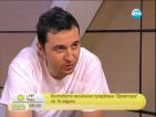 Васко Катинчаров: Нямаш ли ентусиазъм, нищо няма да се получи
