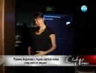 Ромина Андонова с първа светска проява след като се омъжи
