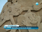 Светлинно и огнено шоу даде старт на Фестивала на пясъчните фигури в Бургас