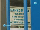 Работниците от т ВМЗ - Сопот заплашват с протест
