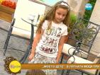 Детските дрехи следват модата за възрастни