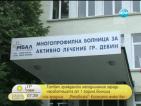 Жители на три града блокират пътища заради затворена болница