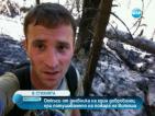 Николай Василковски: Хората, които гасиха пожара, са герои