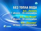 Част от София остава без топла вода за два месеца (ОБНОВЕНА)