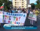 Хиляди излязоха на шествие от Орлов мост до парламента (ОБНОВЕНА)