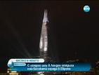 Най-високата сграда в Европа беше открита в Лондон